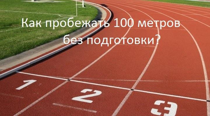 как пробежать 100 метров